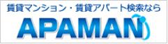 賃貸マンション・賃貸アパート検索奈良APAMAN